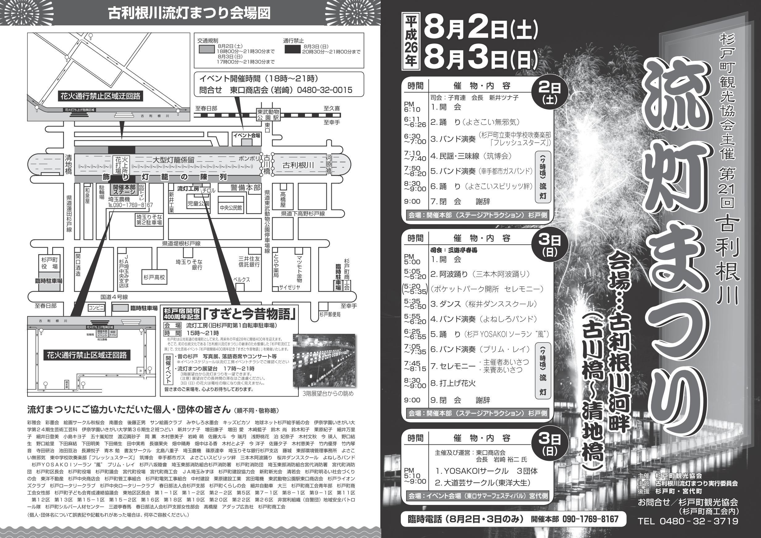 杉戸流灯プログラム2014見開_01