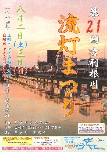 第21回古利根川流灯まつり(8月2日・3日)