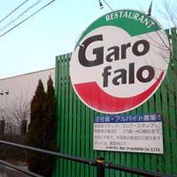 ガロファロ