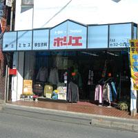 ホリエ洋品店