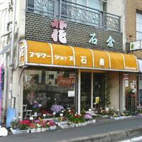 花と和菓子の石倉