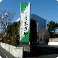 izumiya1