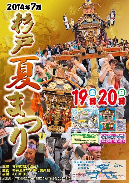 平成26年度杉戸夏まつり開催!