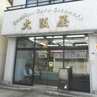 大阪屋ドライクリーニング商会